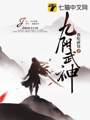 九陽武神小說