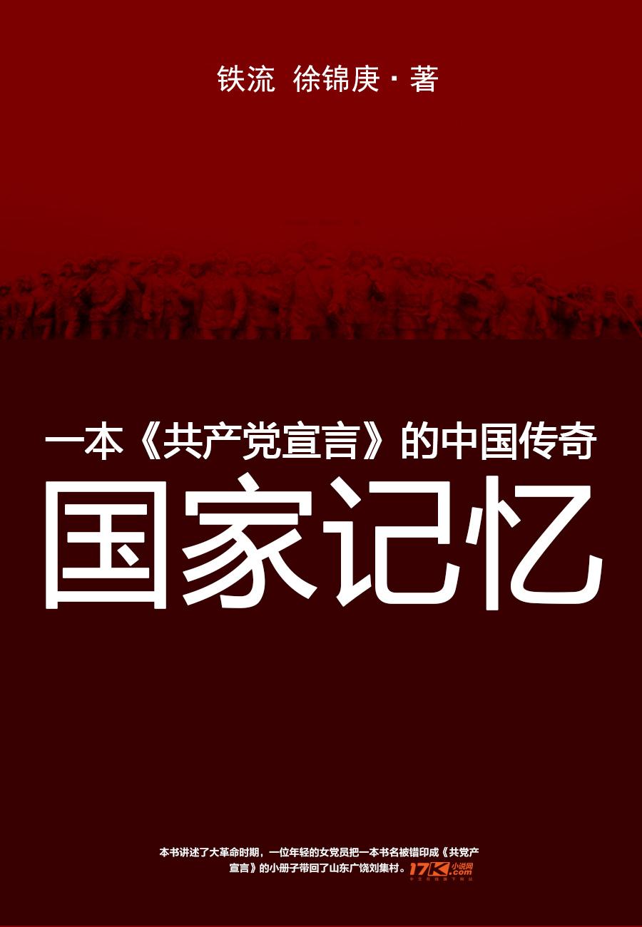 国家记忆:一本《共产党宣言》的中国传奇小说