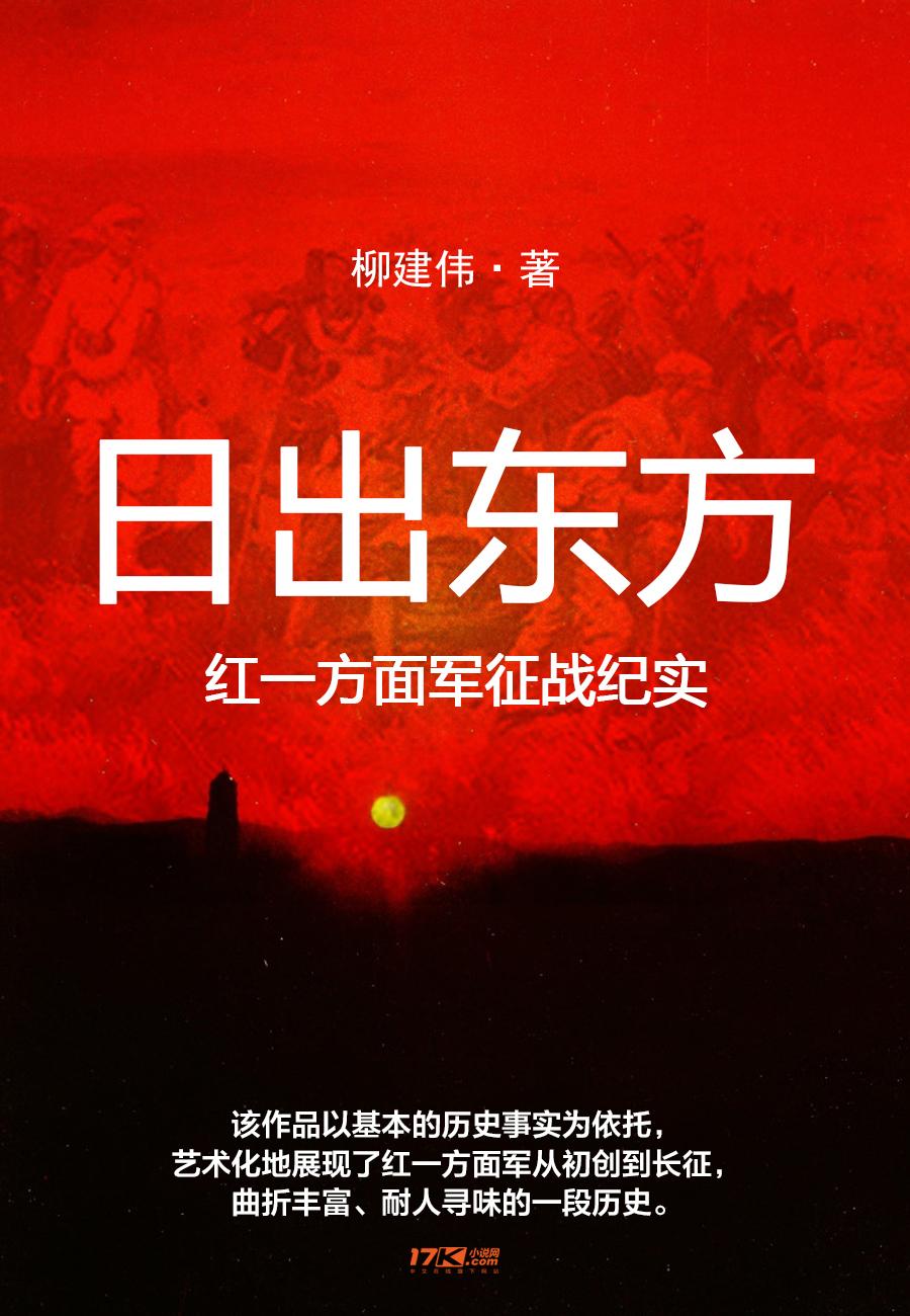 日出东方:红一方面军征战纪实小说