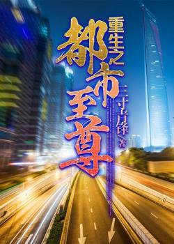 重生之都市至尊小说