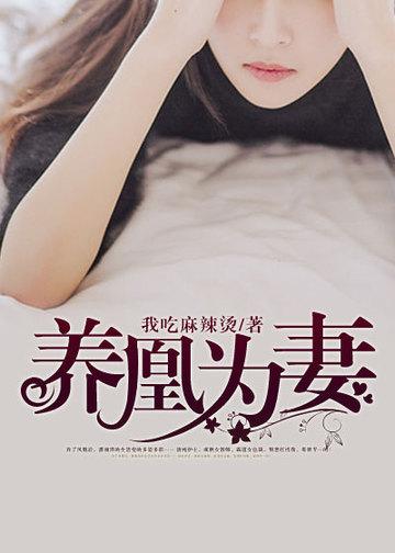 养凰为妻小说