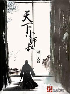 天下小师叔小说