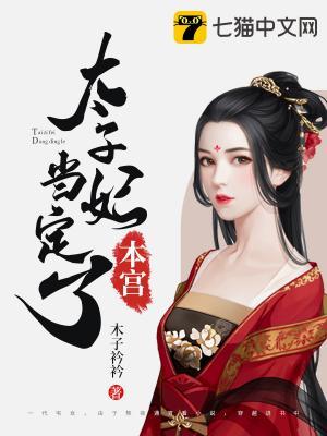 太子妃本宫当定了小说