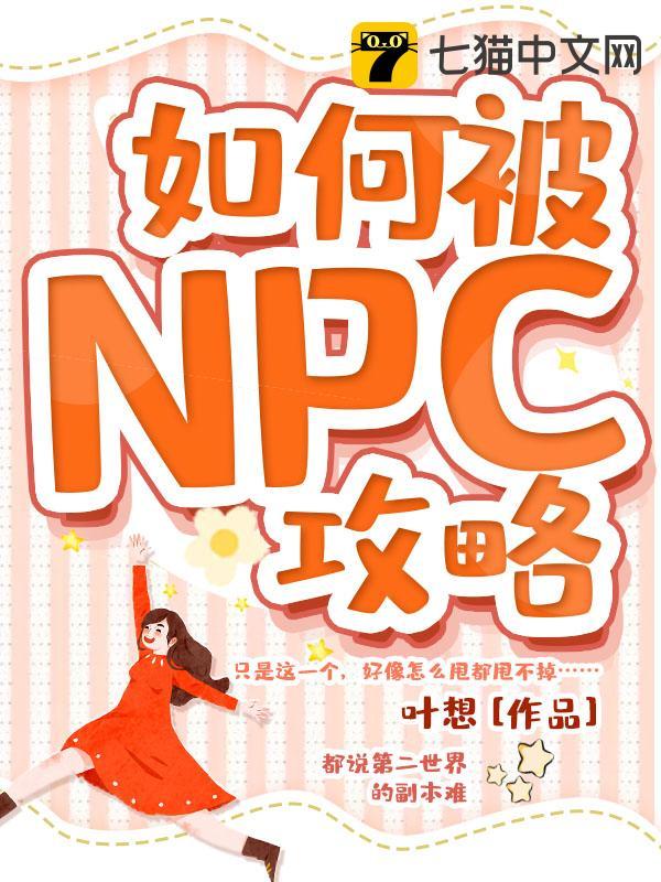 如何被NPC攻略小说