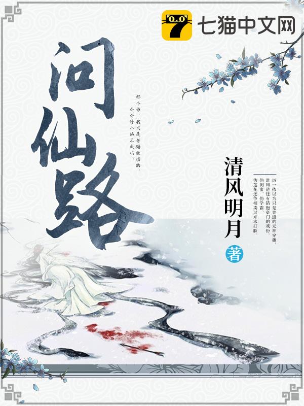 问仙路小说