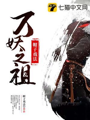 万妖之祖小说