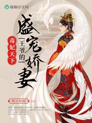 毒妃天下:王爷的盛宠娇妻小说