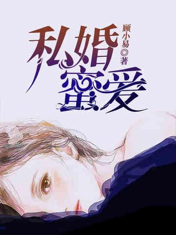 私婚密爱小说