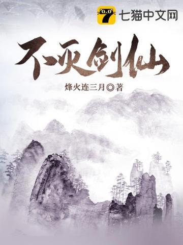 不滅劍仙(xian)