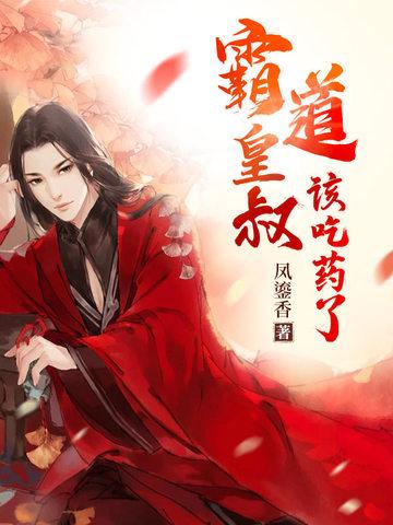霸道皇叔该吃药了小说