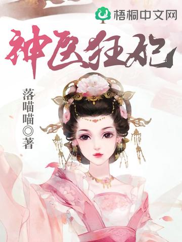 神医狂妃小说