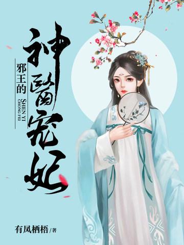 邪王的神医宠妃小说