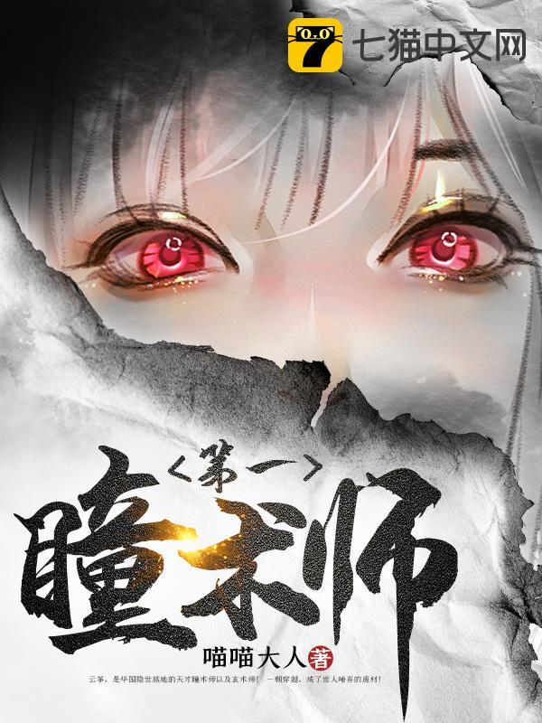 第一瞳术师小说