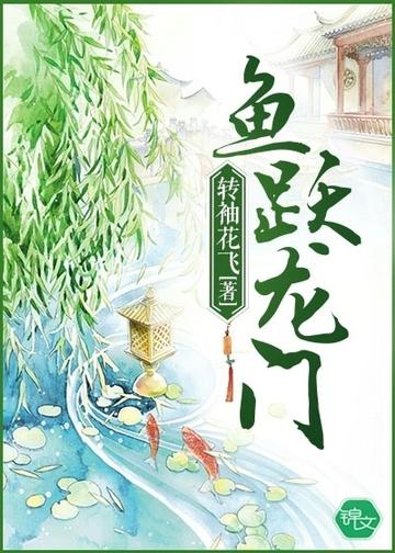鱼跃龙门小说