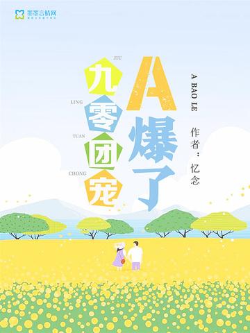 九零團寵A爆了小說