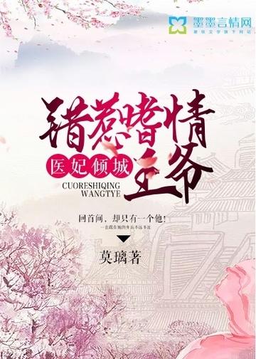 医妃倾城:错惹嗜情王爷小说